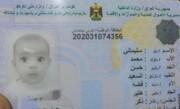 """صدور اولین کارت شناسایی به نام """"سلیمانی"""" در عراق +عکس"""