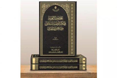 مركزُ تصوير المخطوطات يُنقّب مخطوطات خزانة فيض الله أفندي