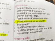راجستھان؛ بارہویں کی کتاب میں اسلام کے متعلق متنازع سوال، احتجاجی مظاہرہ کے بعد پبلیکیشن نے معافی مانگی