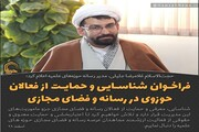 عکس نوشت   فراخوان شناسایی فعالان حوزوی در رسانه و فضای مجازی