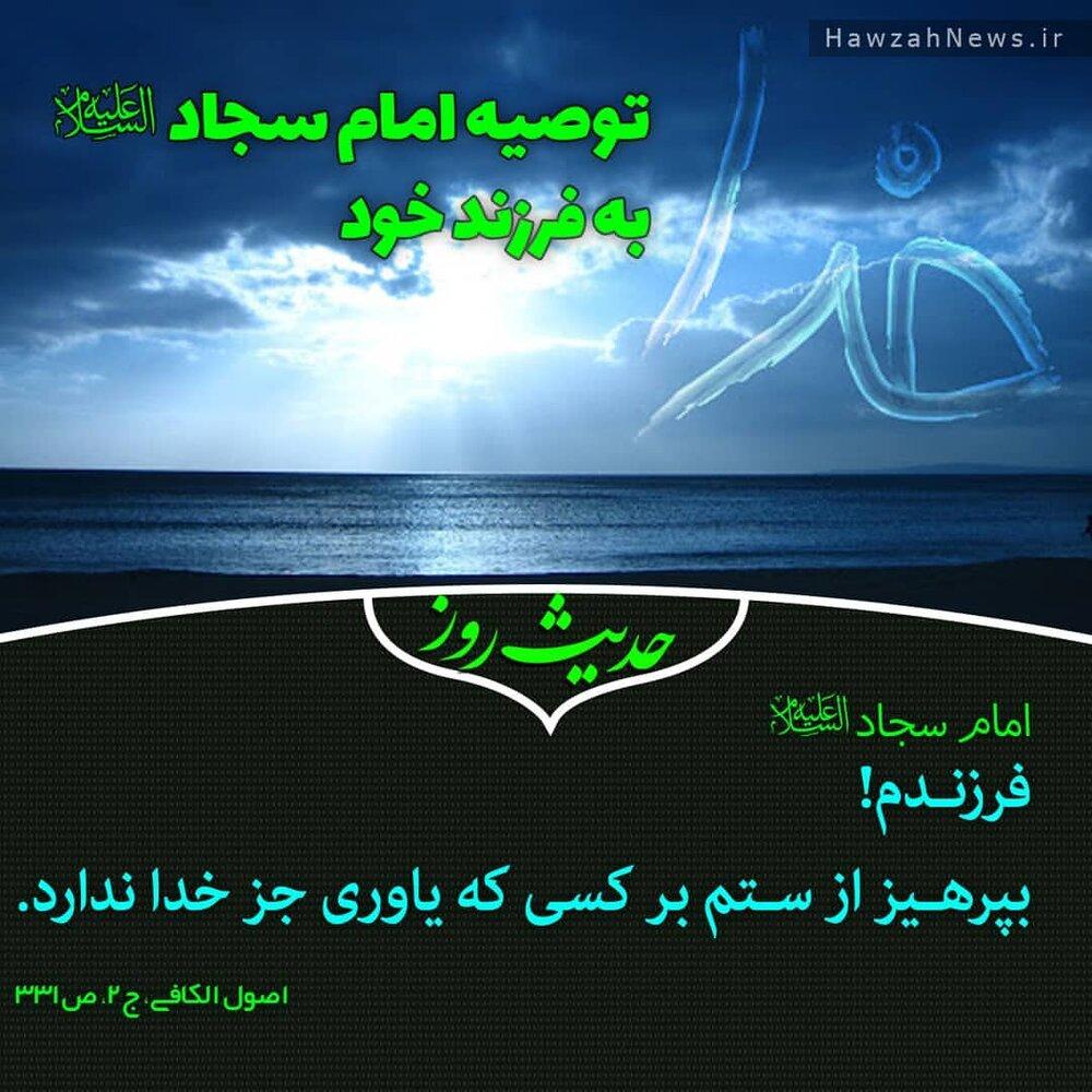 عکس نوشت   توصیه امام سجاد(ع)به فرزند خود