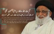 آیت اللہ حافظ ریاض حسین نجفی وفاق المدارس الشیعہ پاکستان کے بلا مقابلہ صدر منتخب