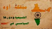 مملكة (أود) الشيعية ودورها السياسي في الهند