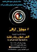 مسابقه «عکاسی با موبایل» ویژه بانوان طلبه تهران برگزار می شود
