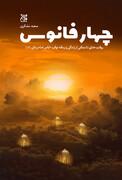 """""""چهار فانوس""""؛ کتابی خواندنی درباره نواب اربعه امام زمان(عج)"""