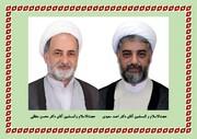 دریافت مرتبه علمی دانشیاری توسط دو عضو هیئت علمی مؤسسه امام خمینی(ره)