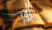 """Imam Mahdi (aj) in the verses of the holy Quran"" by Huj. shaikh Davoodi"