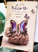 """""""۱۵۰ هشتگ""""؛ کتابی برای ترویج نهضت سواد رسانه ای"""