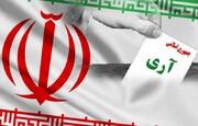 ۱۲ فروردین یادآور تحقق آرمان های ملت ایران است