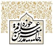 دعوت جامعه مدرسین به حضور در تجمع حوزویان علیه جنایت وحشیانه در فلسطین و افغانستان