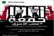 افزایش ابتلای زندانیان بحرینی به ویروس کرونا