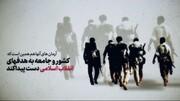 نماهنگ | هدف شهیدان