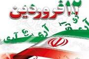 بیانیه طلاب و روحانیون کهگیلویه و بویراحمد به مناسبت روز جمهوری اسلامی