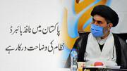 پاکستان میں نافذ ہائبرڈ نظام کی وضاحت در کار ہے، علامہ ساجد نقوی