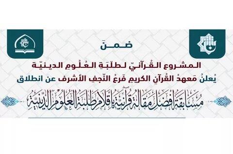 مسابقةُ أفضلِ مقالةٍ قرآنيّة بأقلام طلبة العلوم الدينيّة