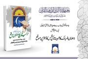 کتاب؛ رمضان المبارک کا مہینہ تذکیہ نفس کا بہترین موقع