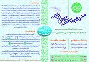 پذیرش مدرسه علمیه ثامن الائمه(ع) آغاز شد