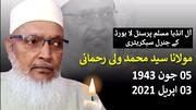 آل انڈیا مسلم پرسنل لا بورڈ کے جنرل سیکریٹری مولانا ولی رحمانی انتقال کر گئے