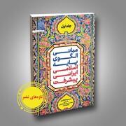 کتاب «مبانی الگوی پایه اسلامی ـ ایرانی پیشرفت» منتشر شد