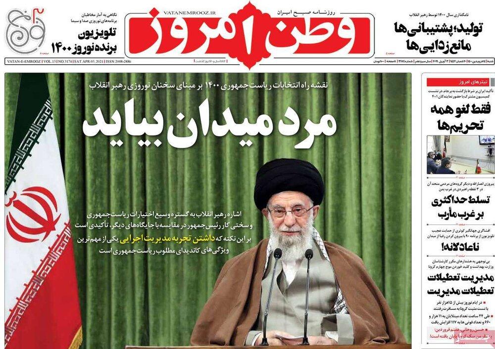 صفحه اول روزنامههای شنبه ۱۴ فروردین ۱۴۰۰