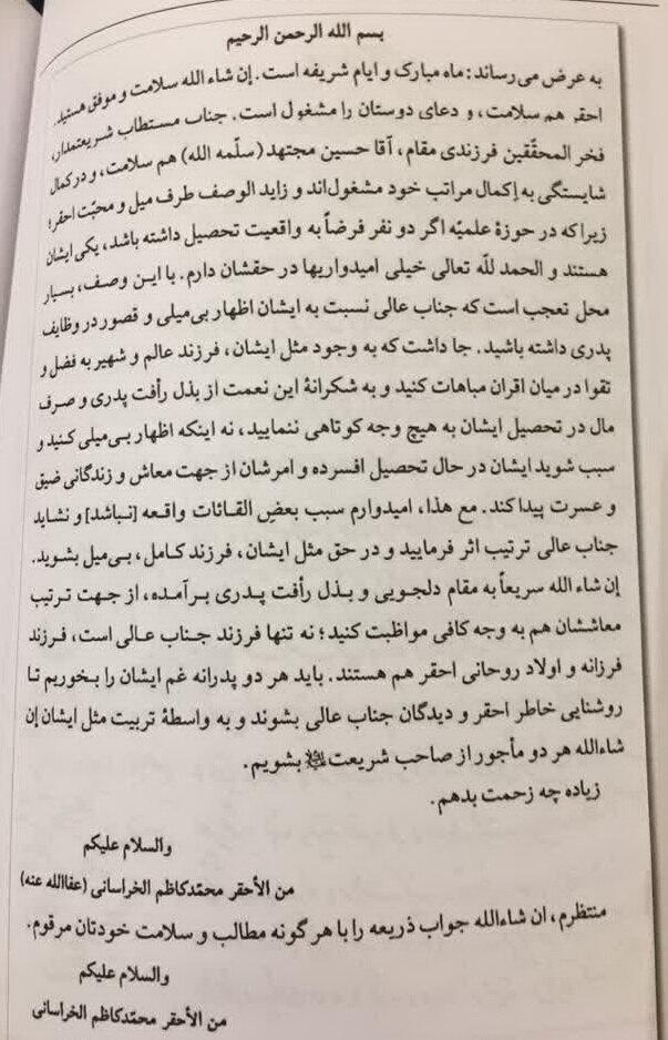 دو نامه جالب  آخوند خراسانی به پدر آیت الله العظمی بروجردی
