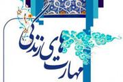 برگزاری کارگاه مهارت های زندگی برای بانوان بند نسوان زندان خرم آباد