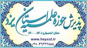 جزئیات ثبت نام داوطلبان تحصیل در حوزه علمیه استان یزد