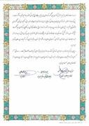 بیانیه پایانی کنگره ملی شهدای استان یزد منتشر شد