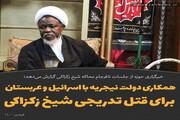 عکس | همکاری دولت نیجریه با اسرائیل و عربستان برای قتل تدریجی شیخ زکزاکی