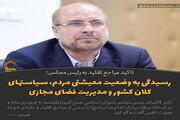 عکس نوشت | تاکید مراجع تقلید به رئیس مجلس