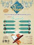 نشست های مجازی پیش از ماه مبارک رمضان (ویژه طلاب) برگزار می شود