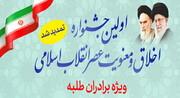 جشنواره اخلاق و معنویت عصر انقلاب اسلامی تا ۳۱ فروردین تمدید شد