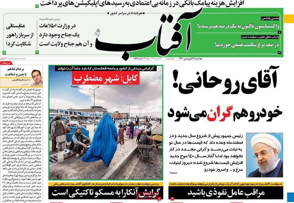 صفحه اول روزنامههای دوشنبه ۱۶ فروردین ۱۴۰۰