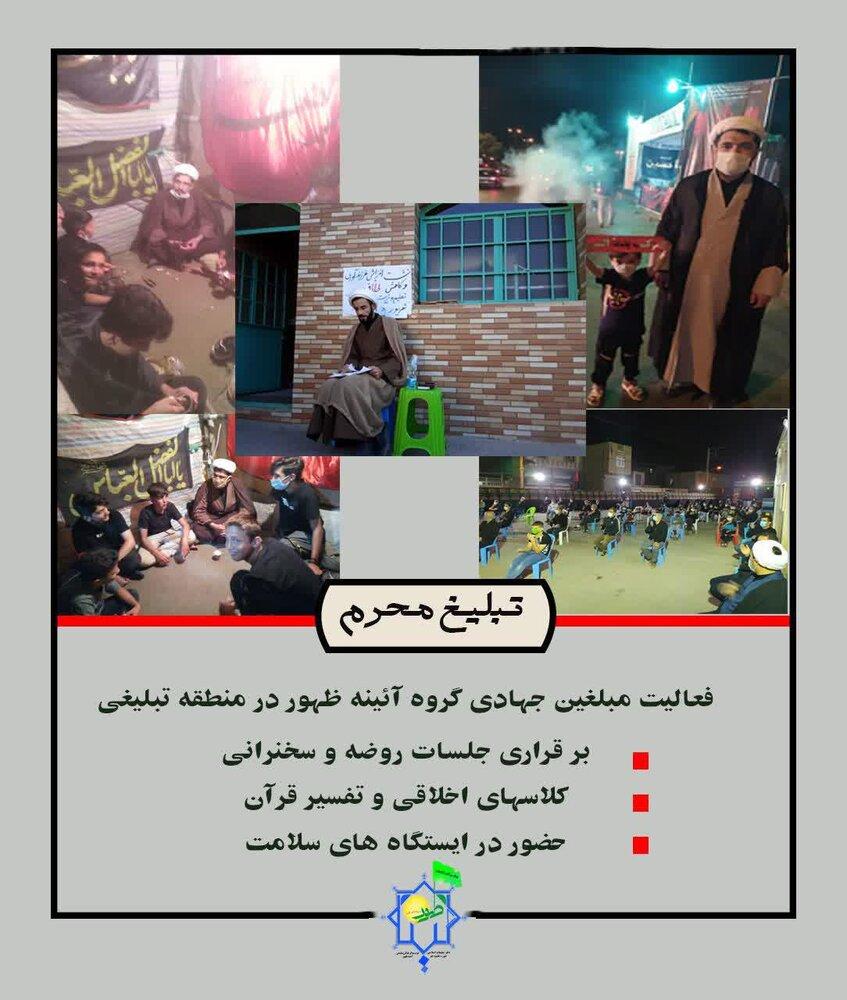 خدمت رسانی گروه جهادی تبلیغی و تربیتی آیینه ظهور قزوین در یک نگاه