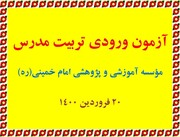 آزمون ورودی تربیت مدرّس مؤسسه آموزشی و پژوهشی امام خمینی(ره)  برگزار میشود