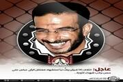 """شهادت """"عباس علی"""" در زندان نتیجه بیتوجهی آلخلیفه است"""