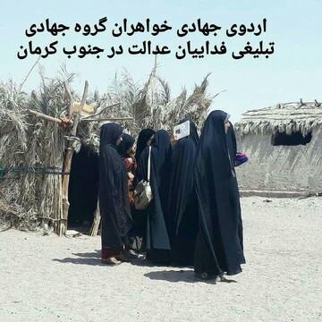 فعالیت های فرهنگی و آموزشی بانوان طلبه در مناطق محروم جنوب کرمان