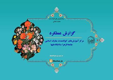 استقبال ۱۷۰۰ فراگیر از دورههای آموزشی کوتاهمدت معارف اسلامی
