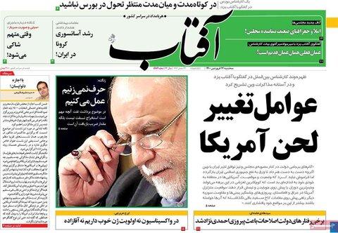 صفحه اول روزنامههای سه شنبه ۱7 فروردین ۱۴۰۰