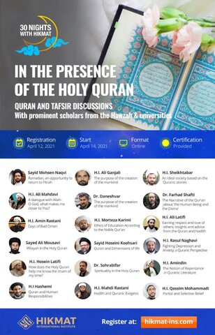 Quran and Tafsir discussions with prominent scholars of Hawzah & universities
