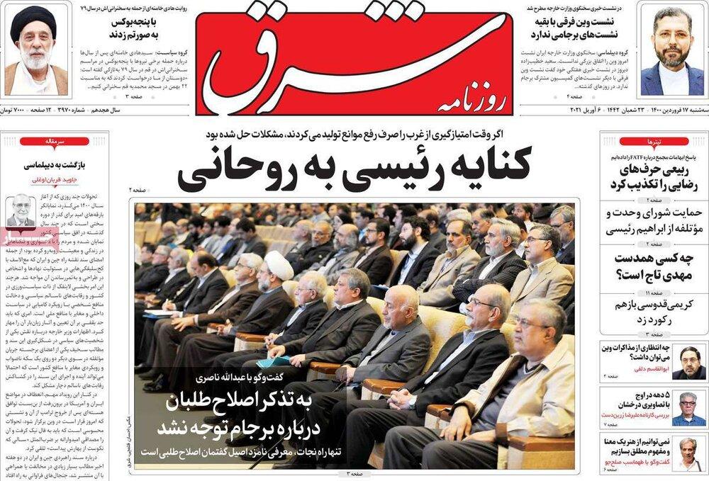 صفحه اول روزنامههای سه شنبه ۱۷ فروردین ۱۴۰۰