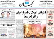 صفحه اول روزنامههای چهارشنبه ۱۸ فروردین ۱۴۰۰