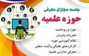 وبینار معرفی حوزه خراسان برای دانش آموزان برگزار می شود