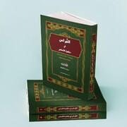 کتاب «النّبراس فی حاشیه الاساس» منتشر و روانه بازار شد