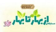 برگزاری مسابقه فرهنگی از بهار تا بهار در حوزه علمیه خراسان