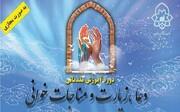 نام نویسی دوره آموزش مقدماتی دعا، زیارت و مناجات خوانی