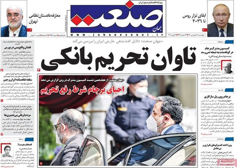 صفحه اول روزنامههای چهارشنبه ۱8 فروردین ۱۴۰۰