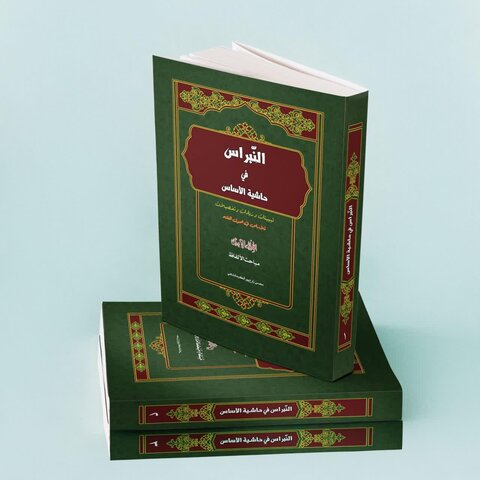 کتاب «النّبراس فی حاشیه الاساس» منتشر و ورانه بازار شد
