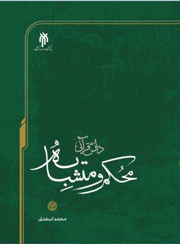 کتاب جدید