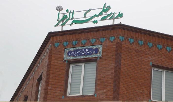 مدرسه علمیه الزهراء تهران